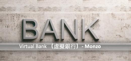 虛擬銀行 - Monzo