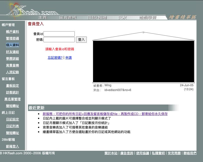 HKFLASH 主頁