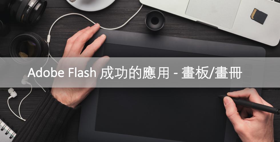 Adobe Flash 成功的應用 - 畫板/畫冊