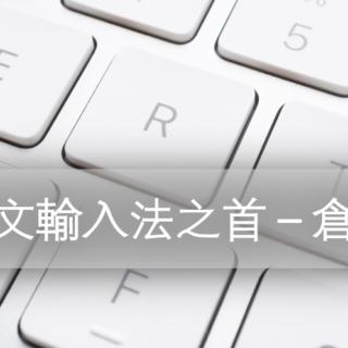 中文輸入法之首 – 倉頡