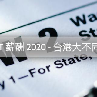 IT 薪酬 2020 - 台港大不同