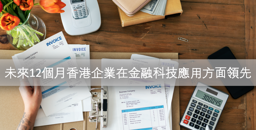 澳洲會計師公會:未來12個月香港企業在金融科技應用方面領先